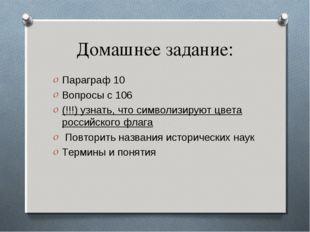 Домашнее задание: Параграф 10 Вопросы с 106 (!!!) узнать, что символизируют ц