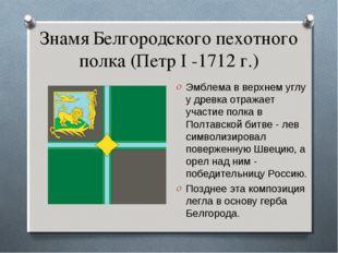 Знамя Белгородского пехотного полка (Петр I -1712 г.) Эмблема в верхнем углу