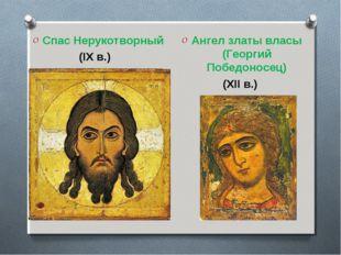 Спас Нерукотворный (IX в.) Ангел златы власы (Георгий Победоносец) (XII в.)