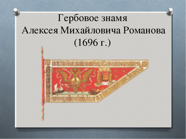 Гербовое знамя Алексея Михайловича Романова (1696 г.)
