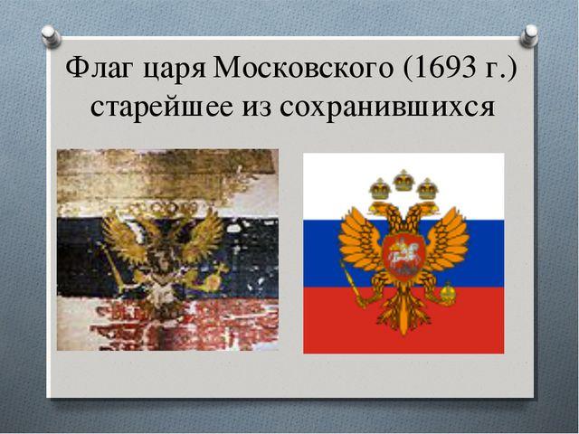 Флаг царя Московского (1693 г.) старейшее из сохранившихся