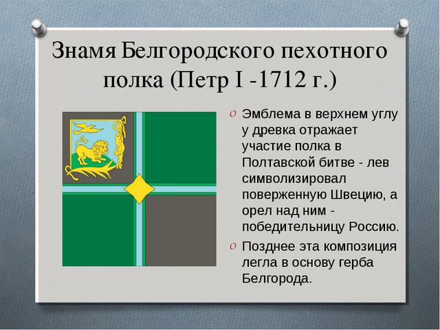 Знамя Белгородского пехотного полка (Петр I -1712 г.) Эмблема в верхнем углу...