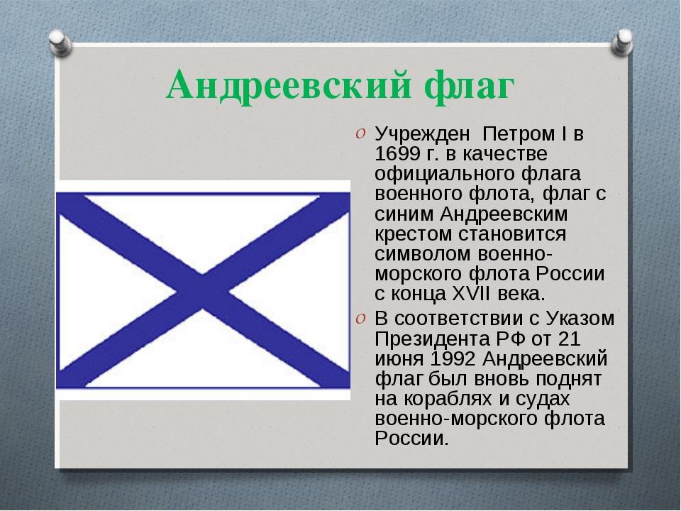 Андреевский флаг Учрежден Петром I в 1699 г. в качестве официального флага во...