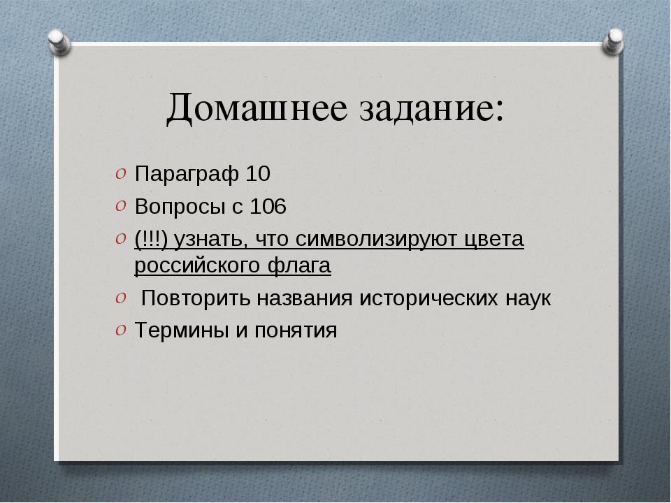 Домашнее задание: Параграф 10 Вопросы с 106 (!!!) узнать, что символизируют ц...
