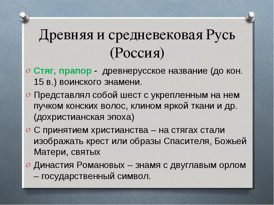Древняя и средневековая Русь (Россия) Стяг, прапор - древнерусское название (...