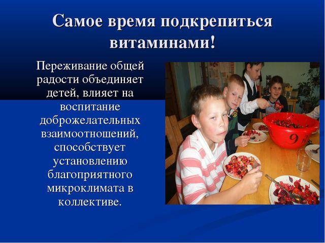Самое время подкрепиться витаминами! Переживание общей радости объединяет дет...