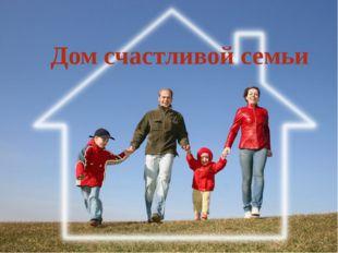 Дом счастливой семьи