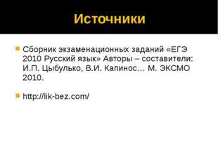 Источники Сборник экзаменационных заданий «ЕГЭ 2010 Русский язык» Авторы – со