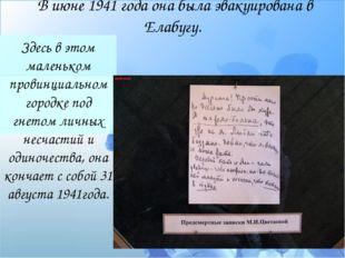 В июне 1941 года она была эвакуирована в Елабугу.  Здесь в этом маленьком п