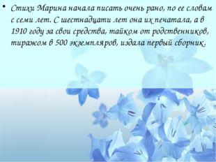 Стихи Марина начала писать очень рано, по ее словам с семи лет. С шестнадцати
