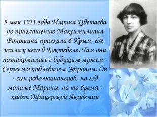 5 мая 1911 года Марина Цветаева по приглашению Максимилиана Волошина приехала