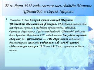 27 января 1912 года состоялась свадьба Марины Цветаевой и Сергея Эфрона Выход
