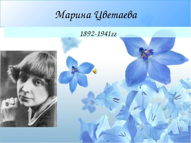 Марина Цветаева 1892-1941гг