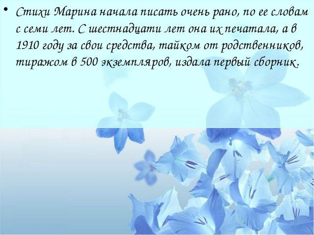 Стихи Марина начала писать очень рано, по ее словам с семи лет. С шестнадцати...