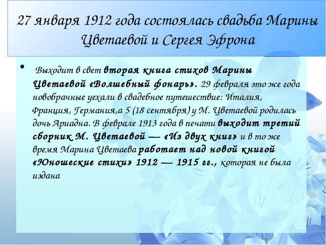 27 января 1912 года состоялась свадьба Марины Цветаевой и Сергея Эфрона Выход...
