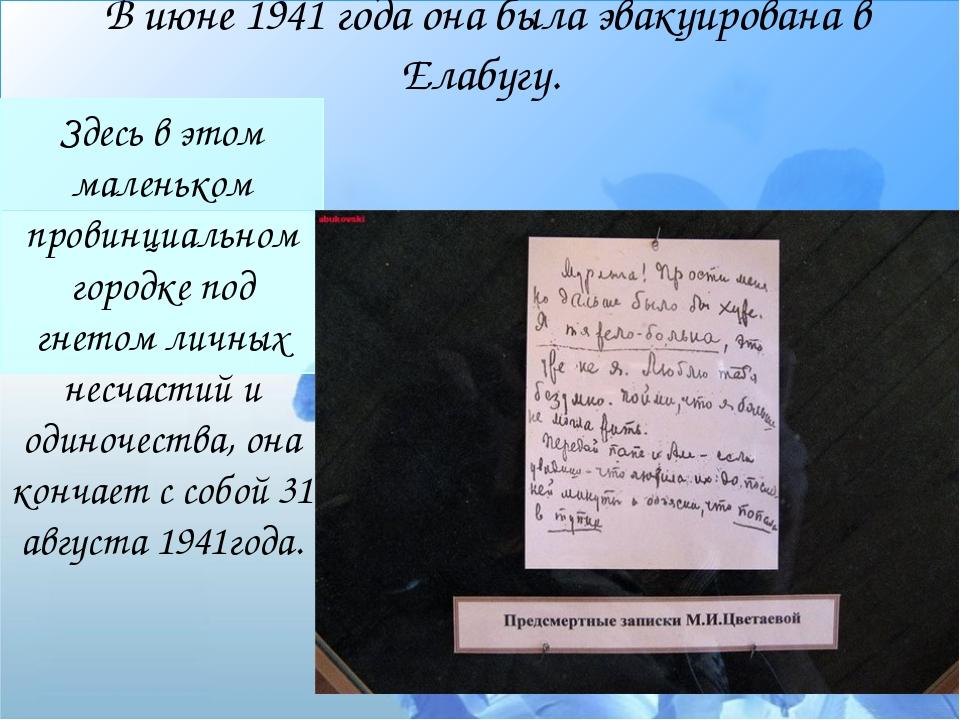 В июне 1941 года она была эвакуирована в Елабугу.  Здесь в этом маленьком п...