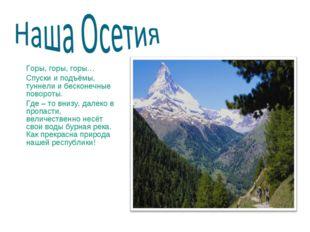 Горы, горы, горы… Спуски и подъёмы, туннели и бесконечные повороты. Где – то