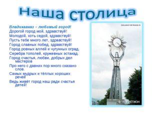 Владикавказ – любимый город! Дорогой город мой, здравствуй! Молодой, хоть сед