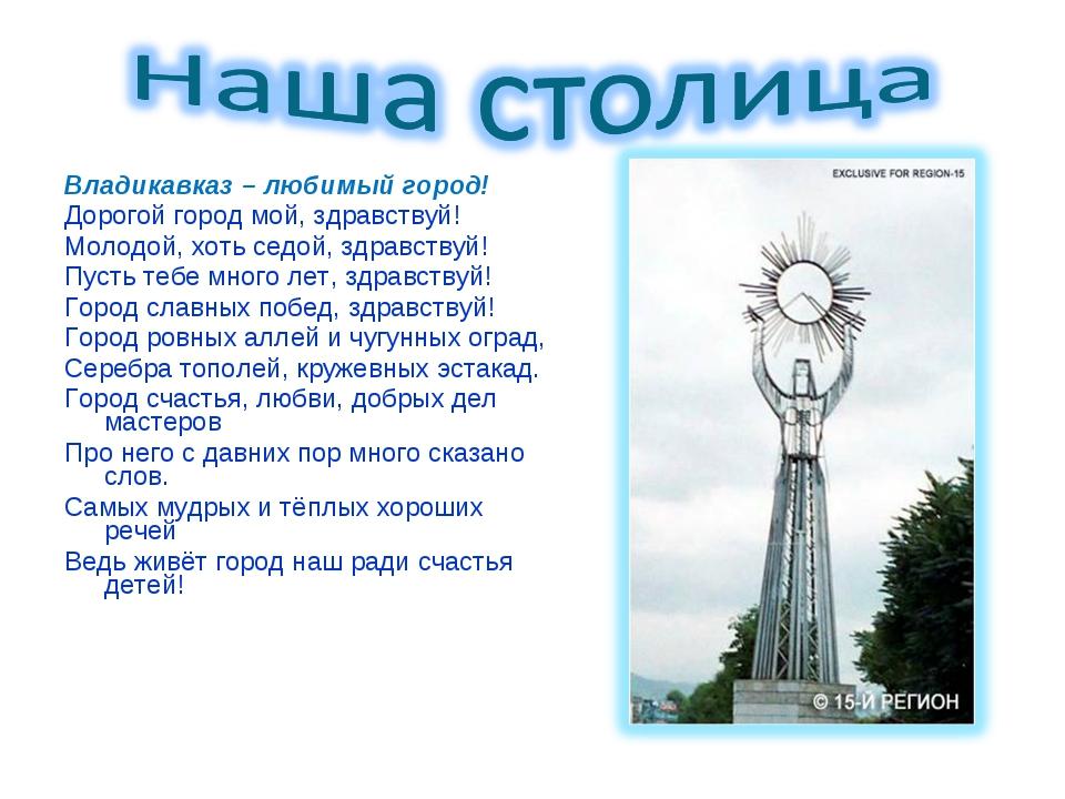 Владикавказ – любимый город! Дорогой город мой, здравствуй! Молодой, хоть сед...
