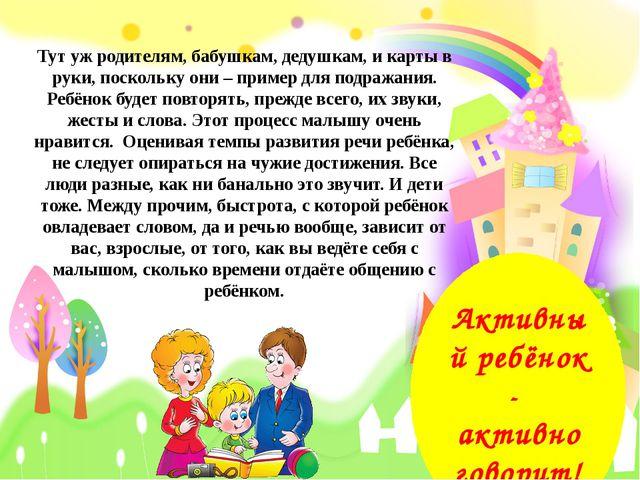 Тут уж родителям, бабушкам, дедушкам, и карты в руки, поскольку они – пример...
