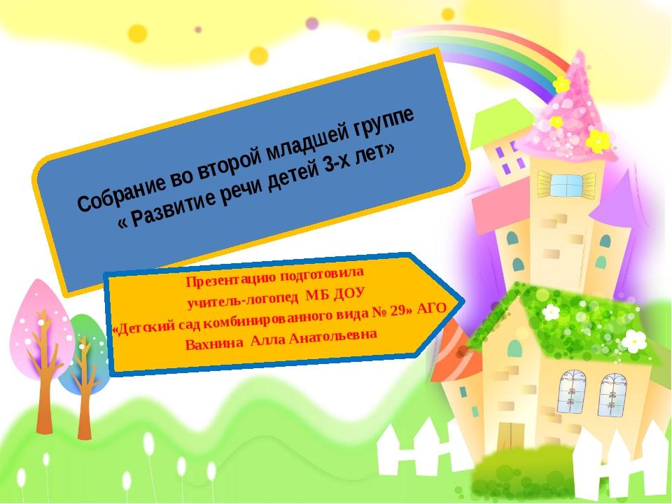 Собрание во второй младшей группе « Развитие речи детей 3-х лет» Презентацию...