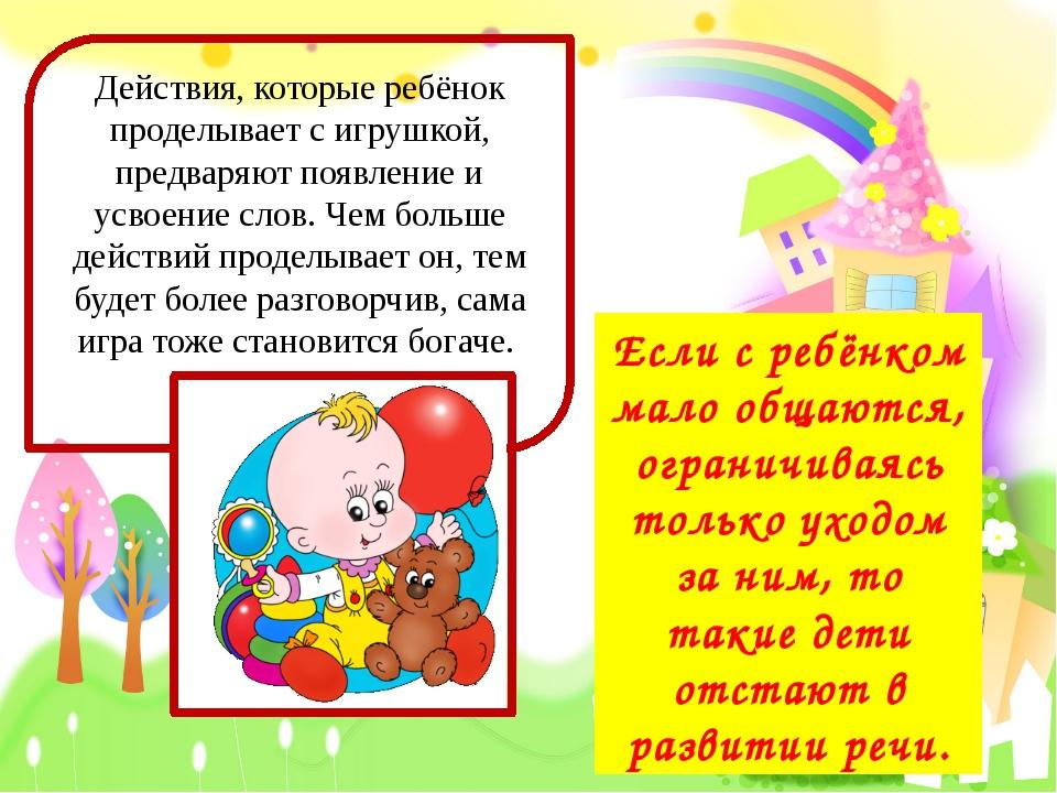 Действия, которые ребёнок проделывает с игрушкой, предваряют появление и усв...