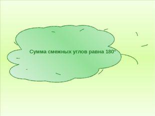 Сумма смежных углов равна 180°