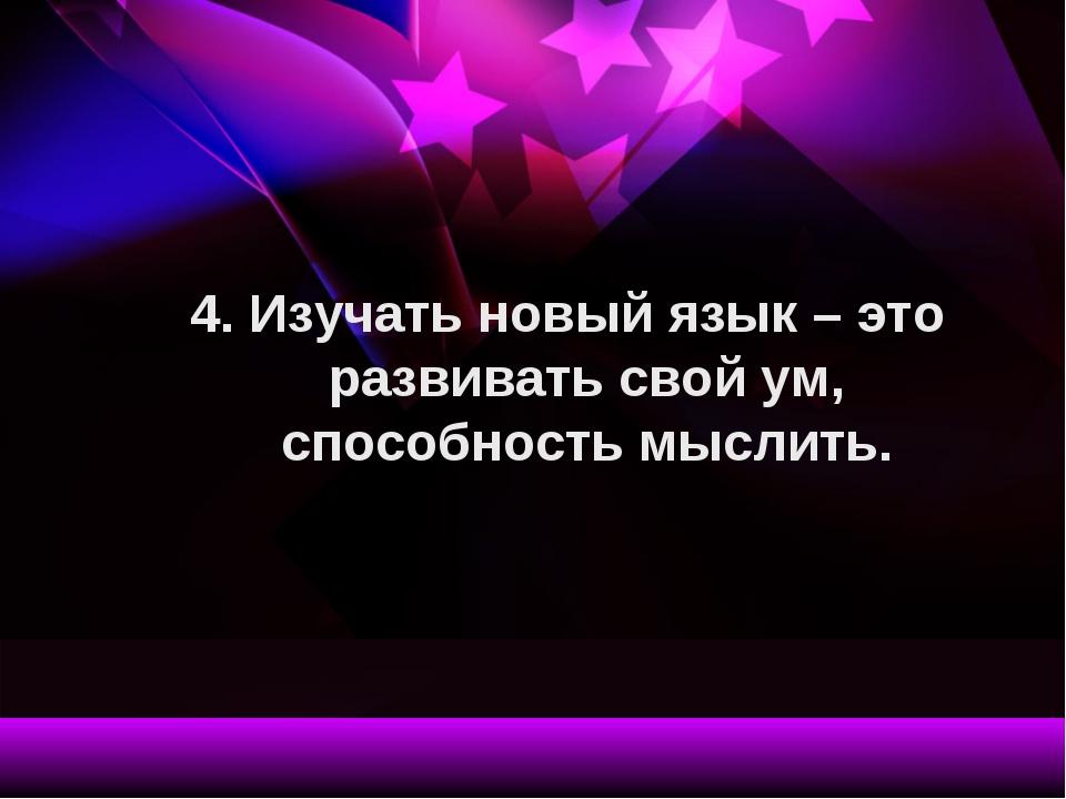 4. Изучать новый язык – это развивать свой ум, способность мыслить.
