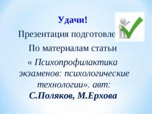 Удачи! Презентация подготовлена По материалам статьи « Психопрофилактика экза