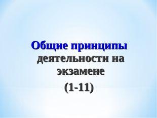Общие принципы деятельности на экзамене (1-11)