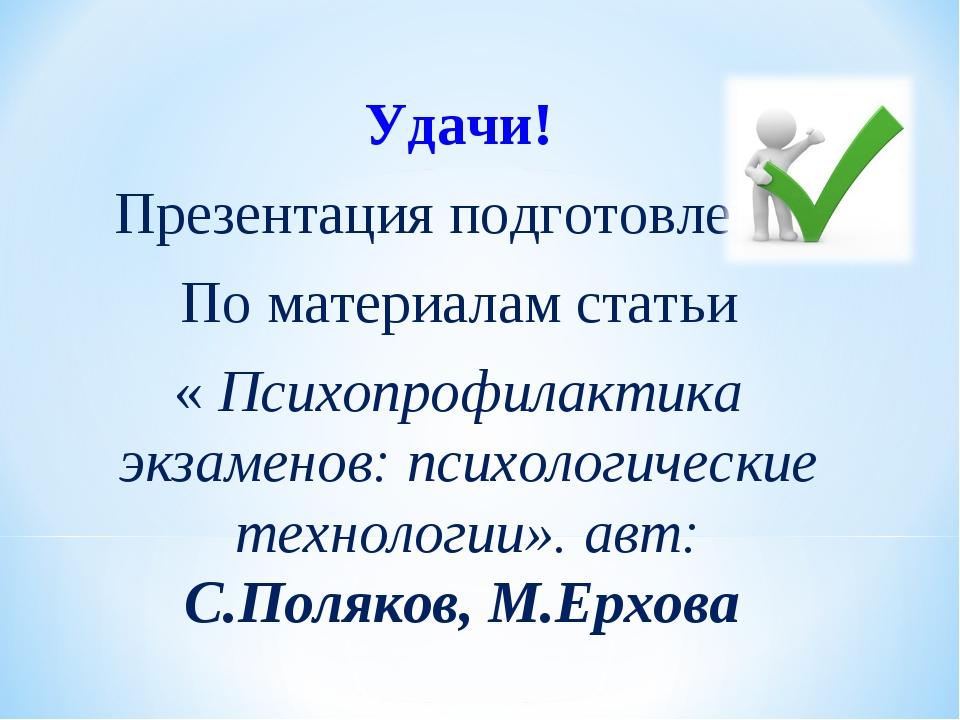Удачи! Презентация подготовлена По материалам статьи « Психопрофилактика экза...