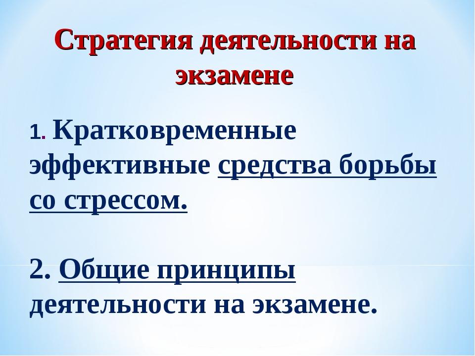 Стратегия деятельности на экзамене 1. Кратковременные эффективные средства бо...