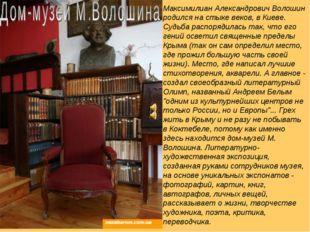 Максимилиан Александрович Волошин родился на стыке веков, в Киеве. Судьба рас
