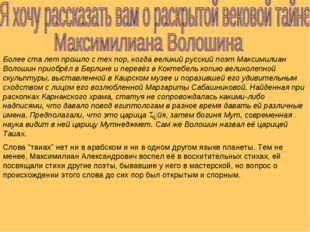 Более ста лет прошло с тех пор, когда великий русский поэт Максимилиан Волоши
