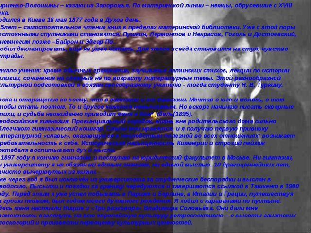 Кириенко-Волошины – казаки из Запорожья. По материнской линии – немцы, обрусе...