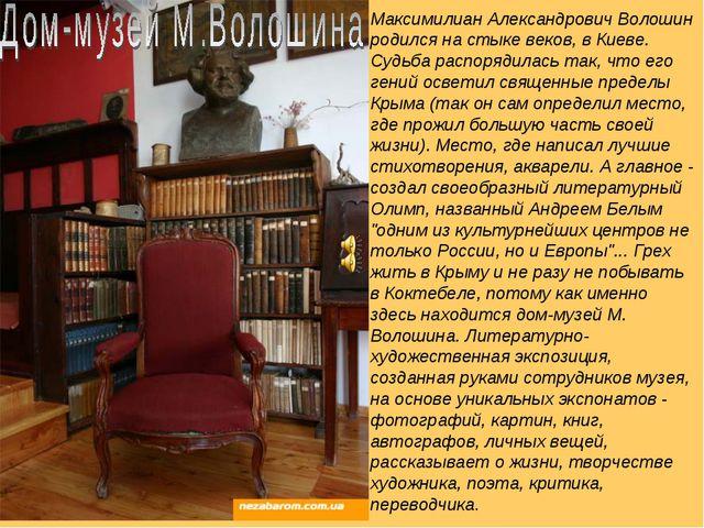 Максимилиан Александрович Волошин родился на стыке веков, в Киеве. Судьба рас...