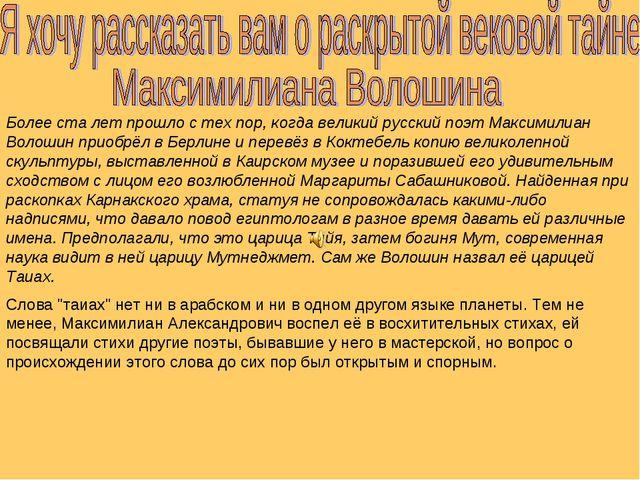 Более ста лет прошло с тех пор, когда великий русский поэт Максимилиан Волоши...