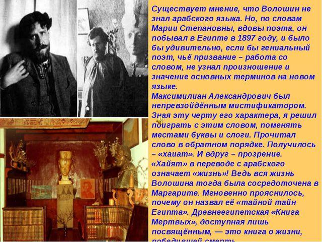 Существует мнение, что Волошин не знал арабского языка. Но, по словам Марии С...