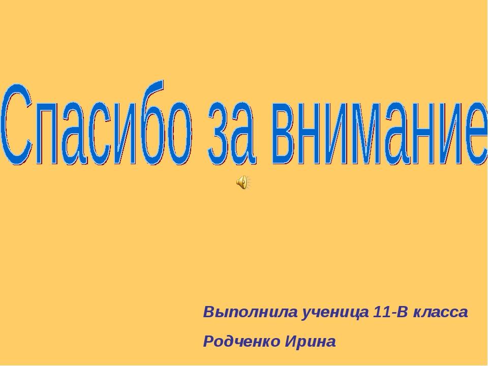 Выполнила ученица 11-В класса Родченко Ирина