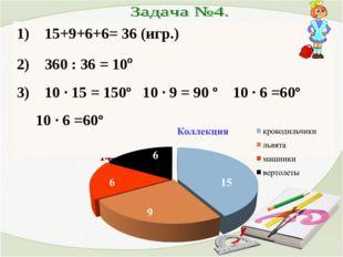 144° . 15+9+6+6= 36 (игр.) 360 : 36 = 10º 10 · 15 = 150º 10 · 9 = 90 º 10 · 6