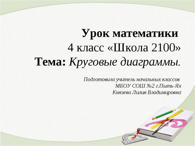 Конспекты урока математики школа 2100 3 4 классы