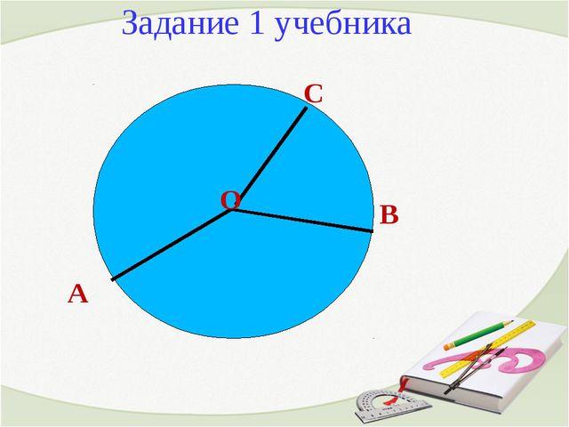 Задание 1 учебника С О В А