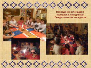 Проведение календарно-обрядовых праздников: Рождественские посиделки