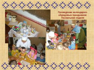 Проведение календарно-обрядовых праздников: Пасхальная неделя