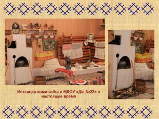 Интерьер коми-избы в МДОУ «Д/с №22» в настоящее время