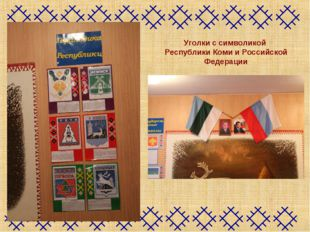 Уголки с символикой Республики Коми и Российской Федерации