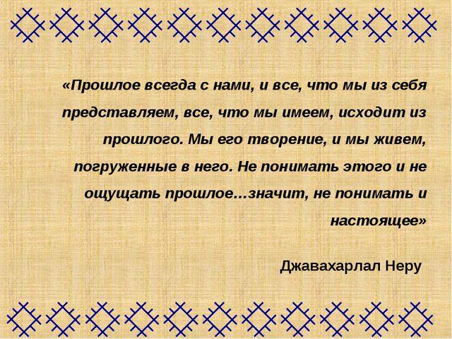 «Прошлое всегда с нами, и все, что мы из себя представляем, все, что мы име...