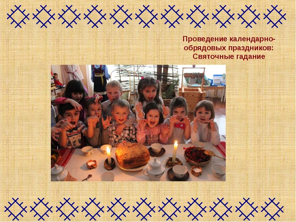 Проведение календарно-обрядовых праздников: Святочные гадание