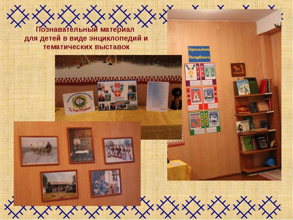 Познавательный материал для детей в виде энциклопедий и тематических выставок