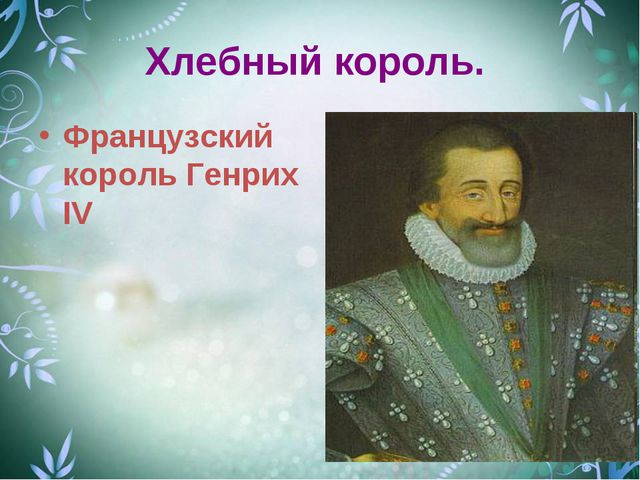 Хлебный король. Французский король Генрих IV
